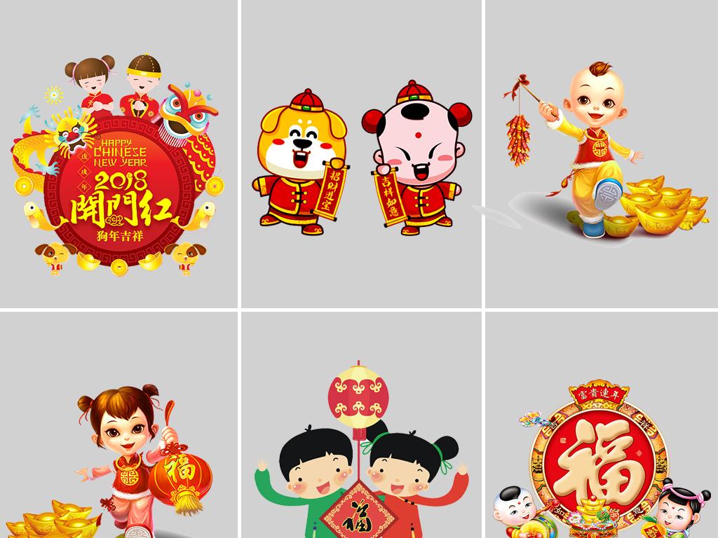 手绘动漫人物春节