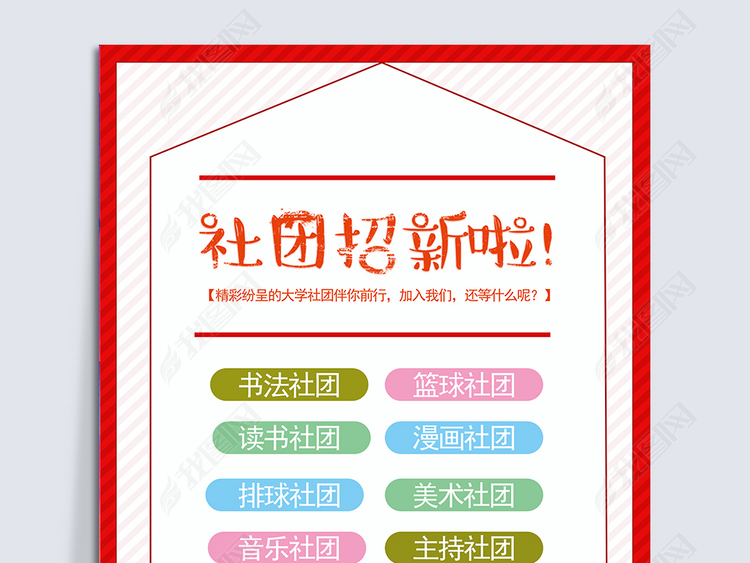 大学热门社团招新校园宣传展板海报