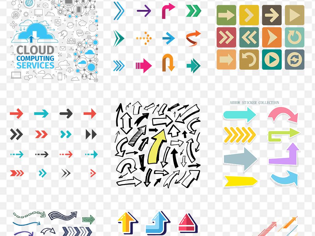 彩色箭头指向导向循环箭头毛笔箭头左右箭头箭头图标