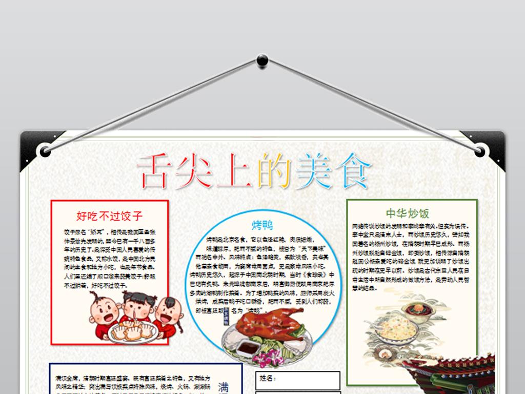 手抄报|小报 其他 其他 > 中华美食小报中国美食电子小报  素材图片图片