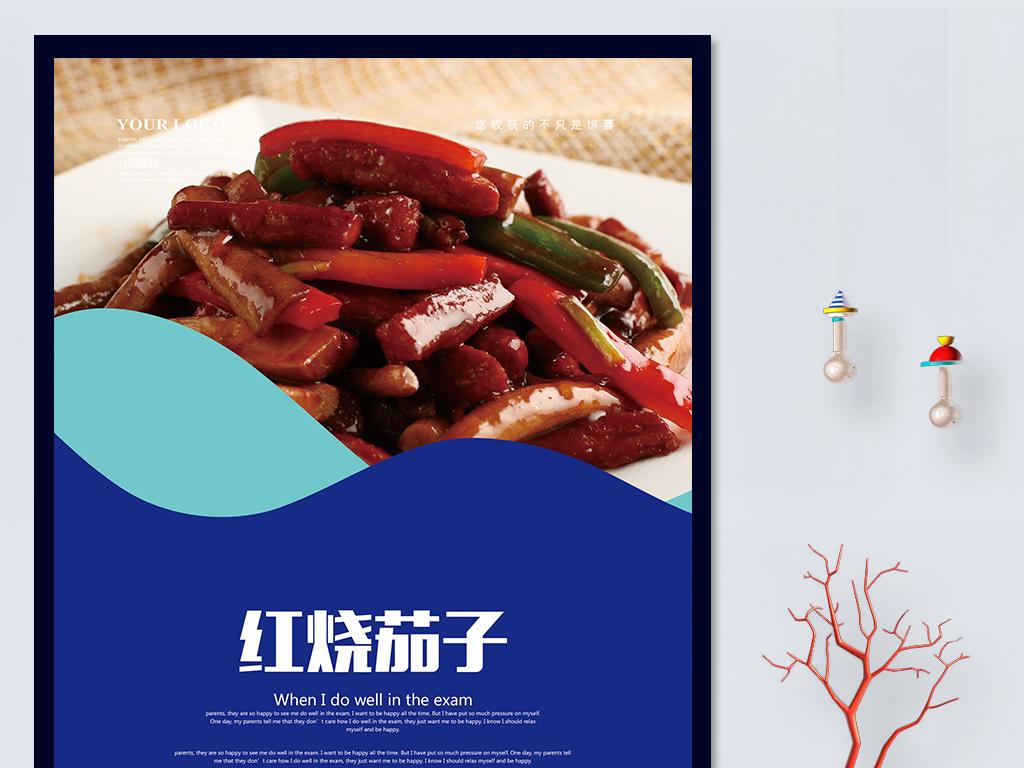 红烧模板海报美食茄子年1214上海月份美食节图片
