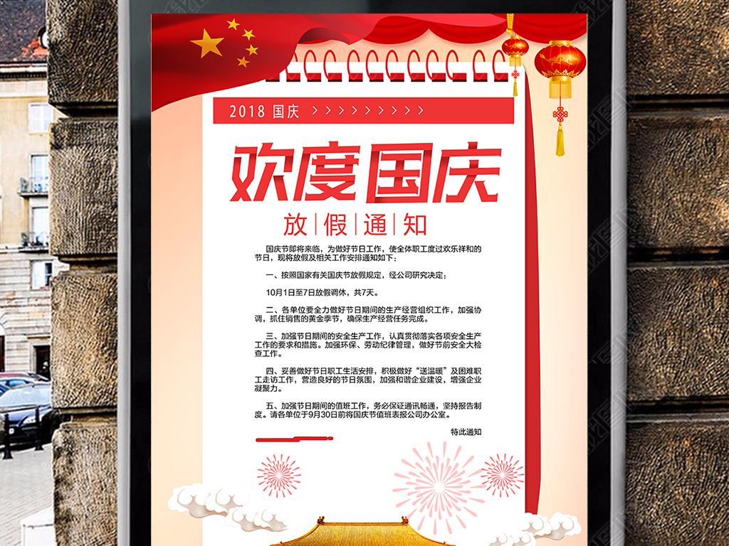 红色国庆节放假通知公告海报模板图片设计素材_高清(.