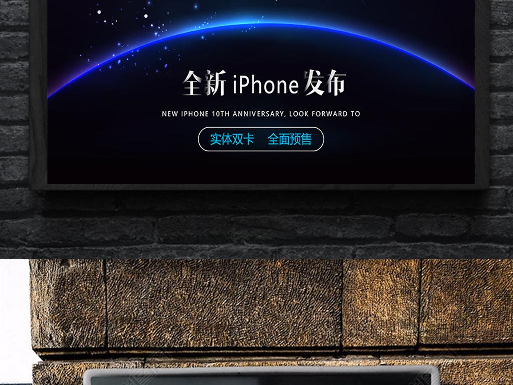 苹果xs苹果xr苹果9海报素材