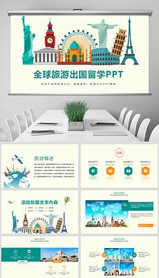 CDR欧洲旅游PPT模板 CDR格式欧洲旅游PPT模板素材图片 CDR欧洲旅游PPT模板设计模板 我图网