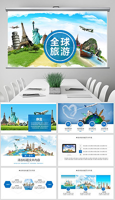 JPG欧洲旅游PPT模板 JPG格式欧洲旅游PPT模板素材图片 JPG欧洲旅游PPT模板设计模板 我图网