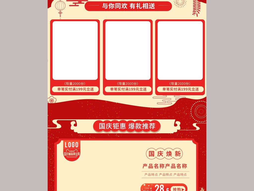 天猫国庆节换新促销手机无线端首页装修模版图片设计素材 高清psd模板下载 130.21MB 国庆节大全