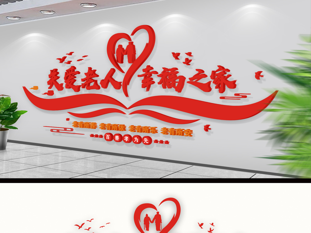 养老院敬老院形象展示文化墙设计图片_高清下载(效果)