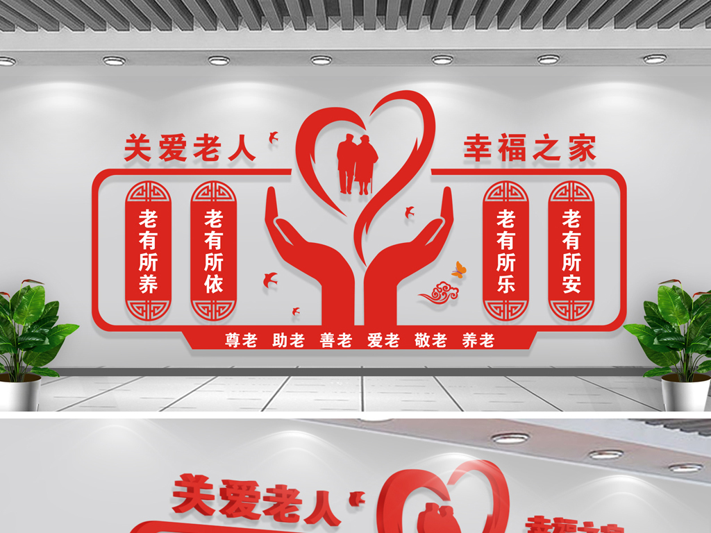 社区养老院敬老院形象文化墙设计图片_高清下载(效果)