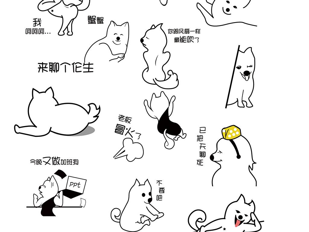 原创卡通萌宠狗手绘线稿表情包