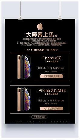 PhoneXS苹果XR宣传海报模版图片-PSD宣传海报模版 PSD格式宣传