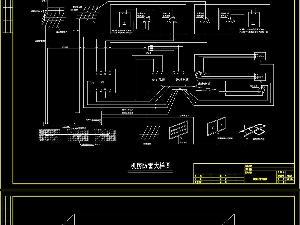 机房防雷及等电位接地系统图大样图