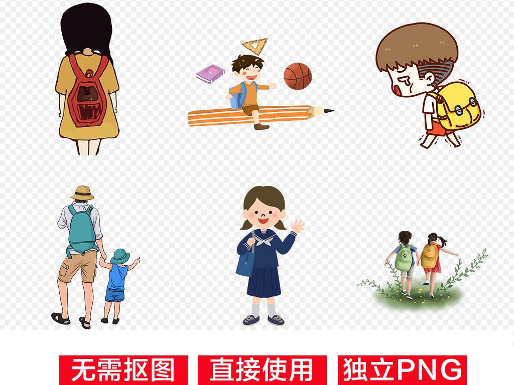 卡通儿童背书包小学生开学季海报素材背景图片png