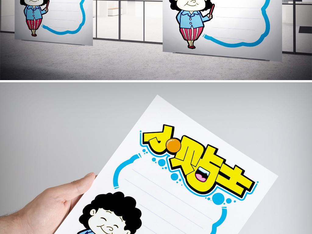 维生素b族的pop手绘图片