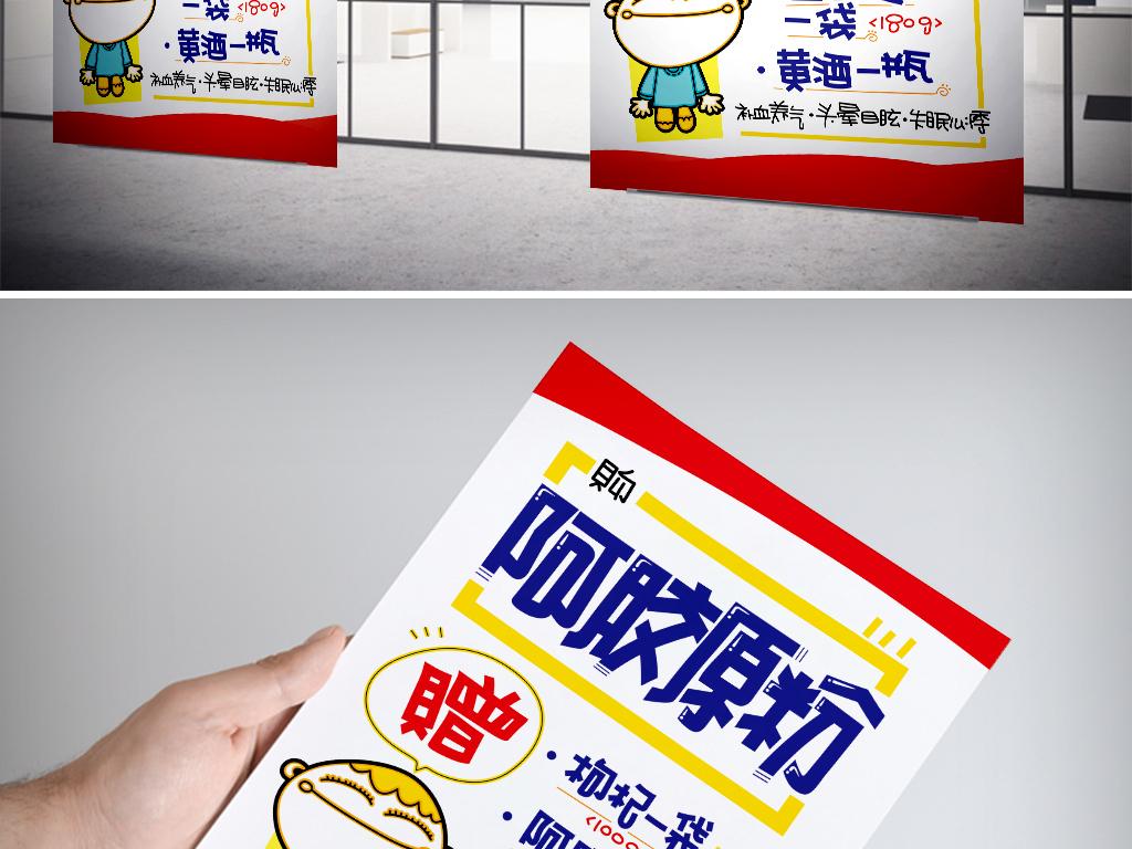 东阿阿胶pop