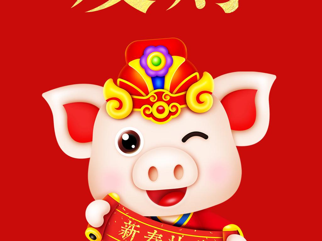 2019年猪年红包金猪送福恭喜发财红包纸
