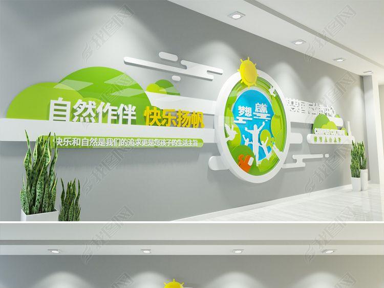 清爽校园文化墙万花筒幼儿园形象墙