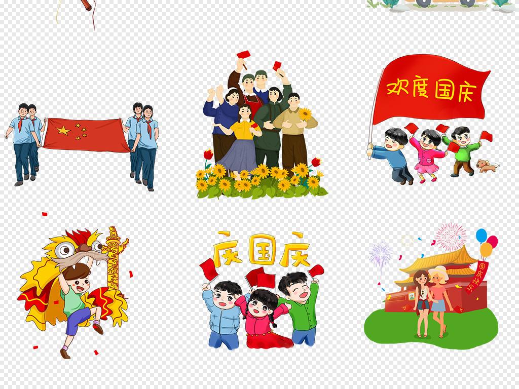 卡通欢庆国庆节人物天安门升旗敬礼党政党建海报图片素材 模板下载 74.35MB 动漫人物大全 人物形象