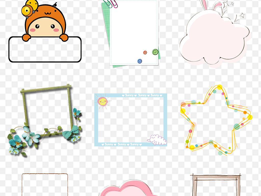 可爱卡通手绘边框相框小报边框png图片