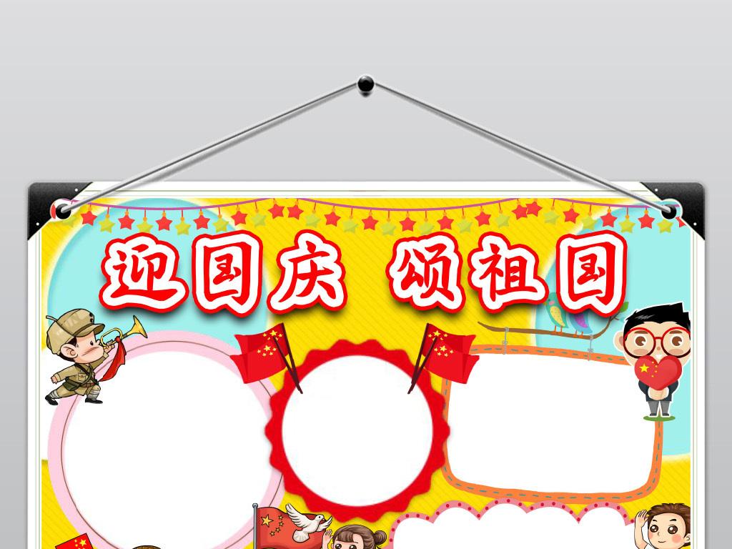 小学生                                          读书国庆