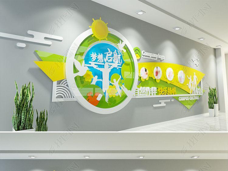 清爽幼儿园文化墙校园文化墙