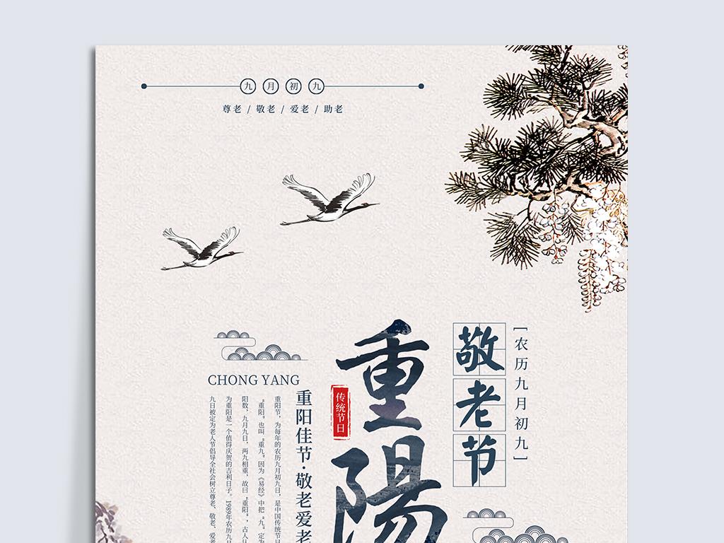 中国风简约大气重阳节海报图片设计素材 高清psd模板下载 78.68MB