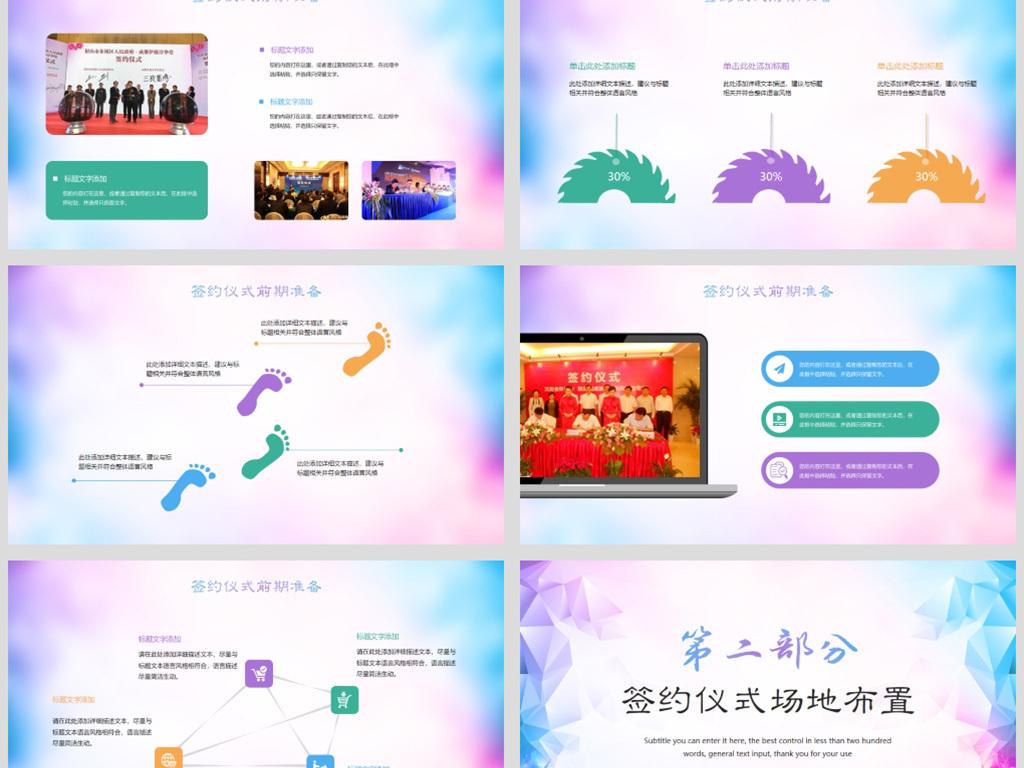 企业项目策划书_时尚炫彩企业项目签约仪式项目策划书ppt模板