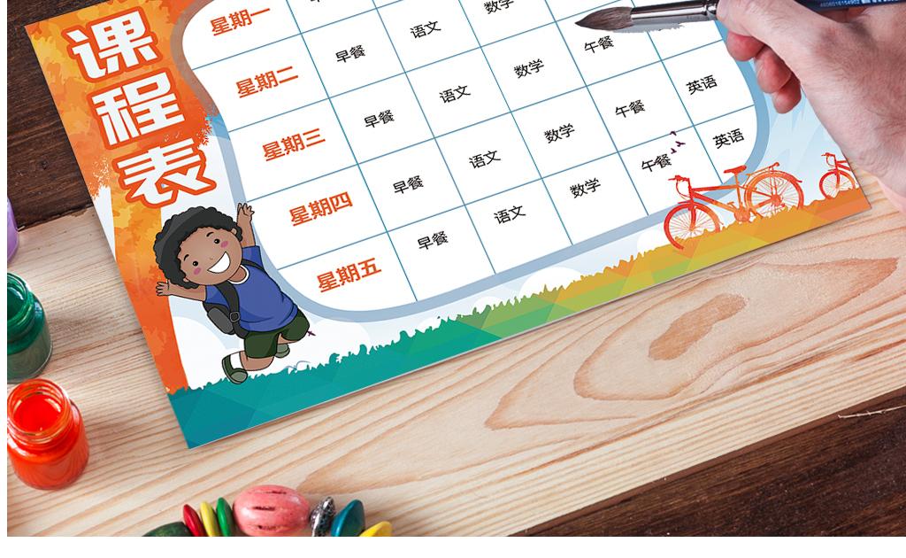 ps word枫叶课程表模板