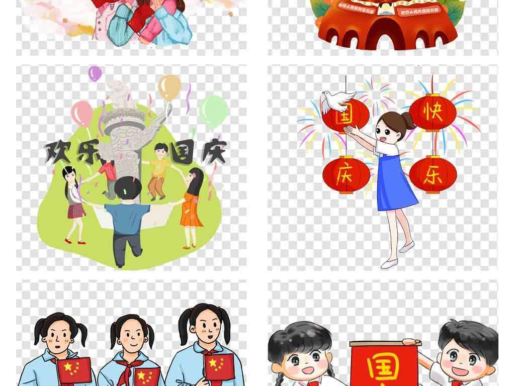 国庆节卡通人物素材png背景