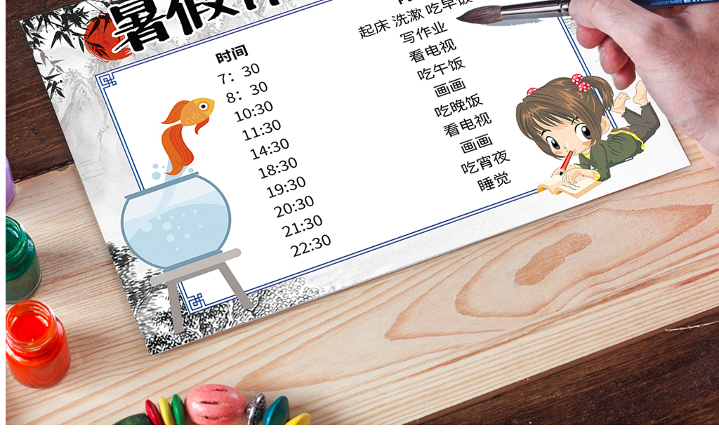 手抄报|小报 其他 课程|作息时间表 > ps word中国风暑假作息表  素材