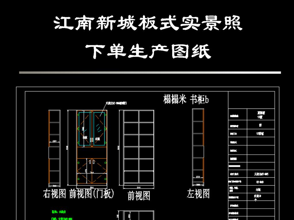 2018年全屋深化图纸定制图纸(下单后可直修改接下v图纸组织设计中整体的图片