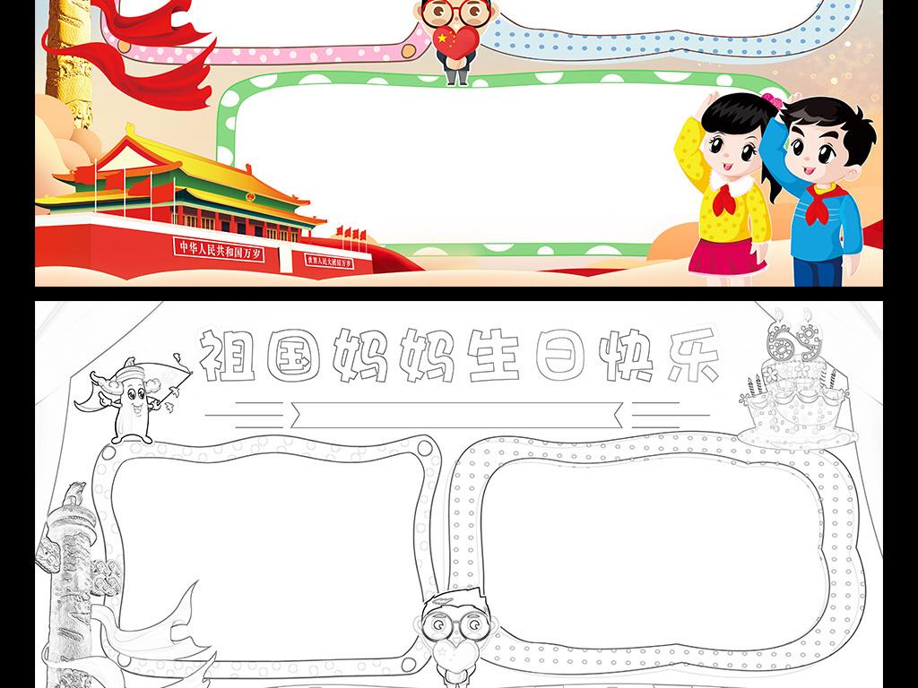 爱祖国在我心中卡通学校简单又漂亮好看小报手抄报小学生边框图片内容