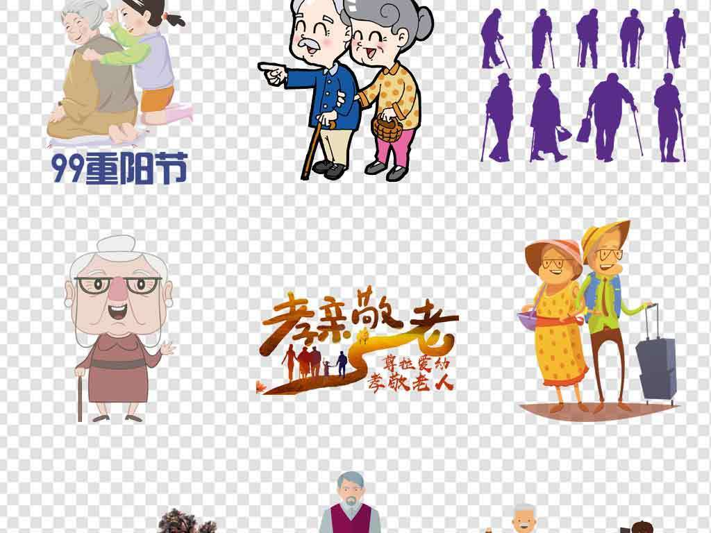卡通老年人可爱老人老头老太太一家人团聚