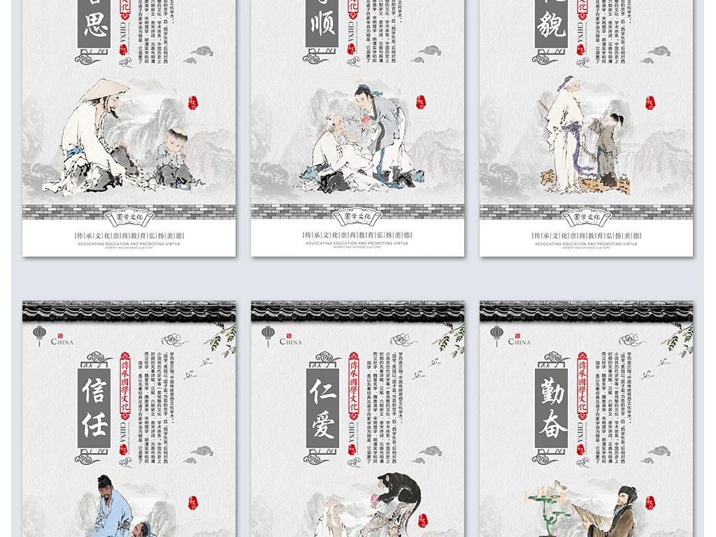 传承经典国学文化宣传栏展板设计模板