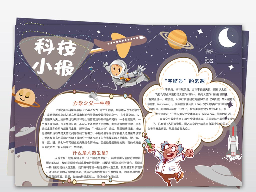 word/ps科技小报探索太空宇宙手抄报科学电子小报