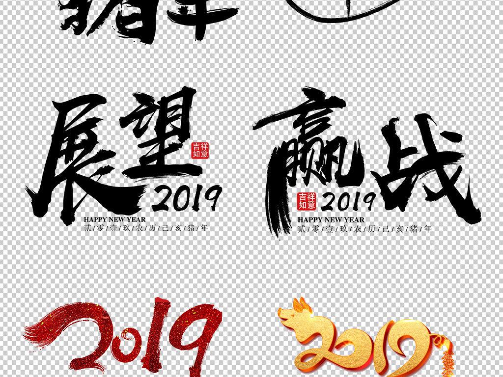 矢量猪年2019字体设计新年艺术字背景海报素材