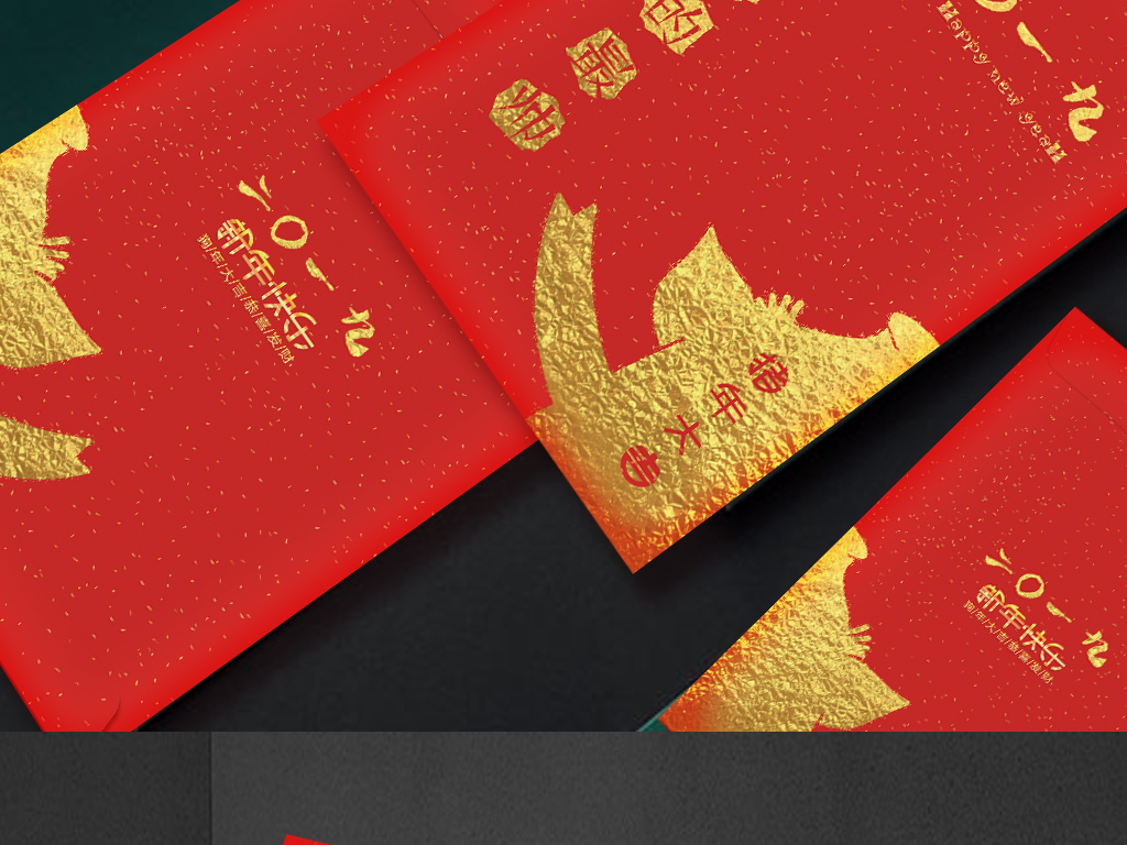 2019年猪年大吉红包设计