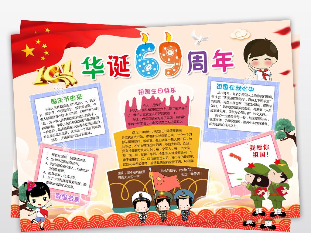 十一国庆节快乐小报欢度国庆手抄报祖国生日快乐电子小报