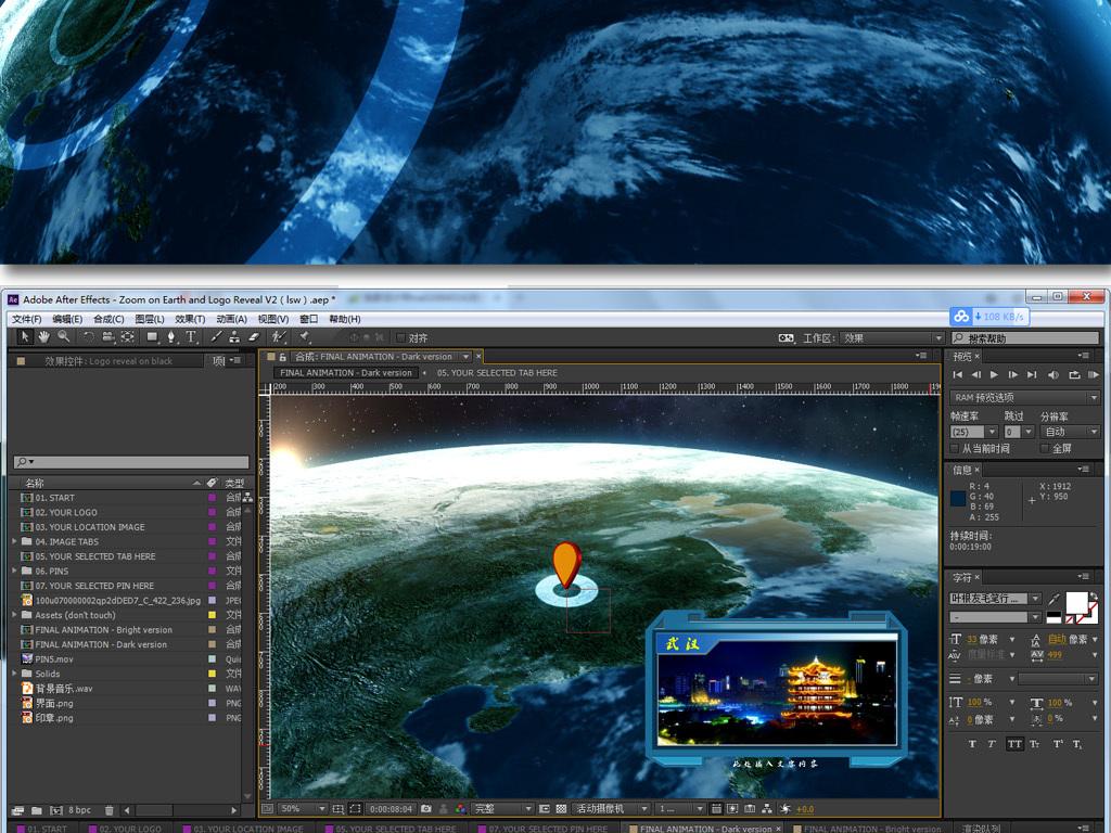 地球卫星地图到湖北武汉地理坐标分布ae视频