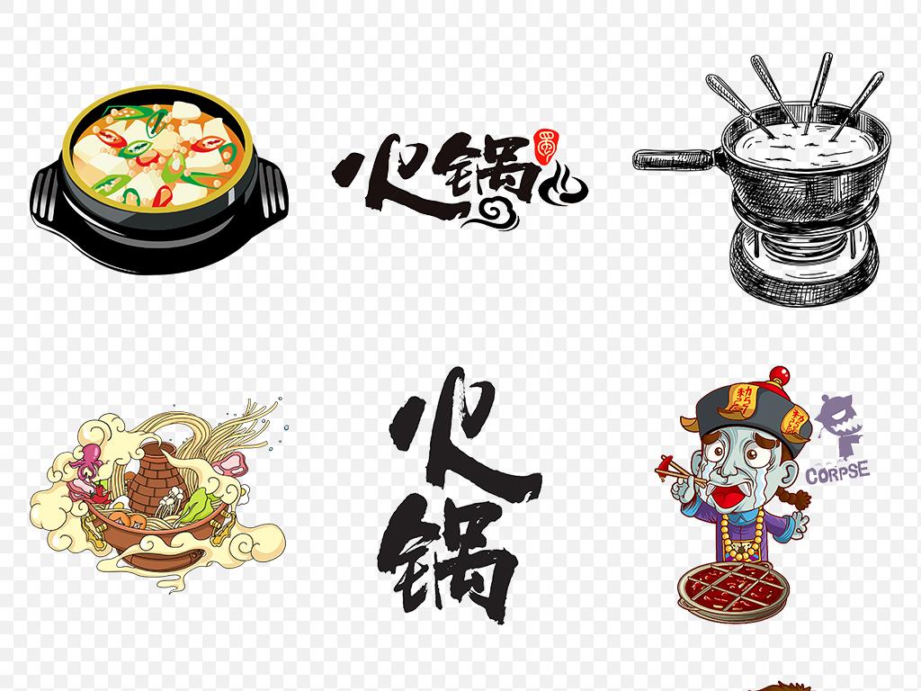 免抠元素 生活工作 食物饮品  > 卡通手绘美味火锅食材肉类蔬菜海报