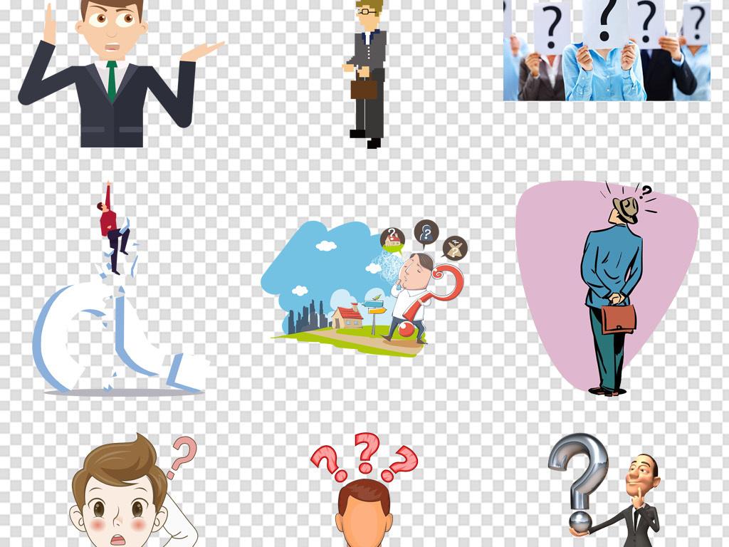 商务问号疑问小人思考人物免扣png图片素材_模板下载