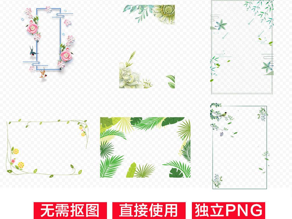 手绘小清新森系热带树叶植物叶子绿色热带手绘树叶热带叶子边框花边