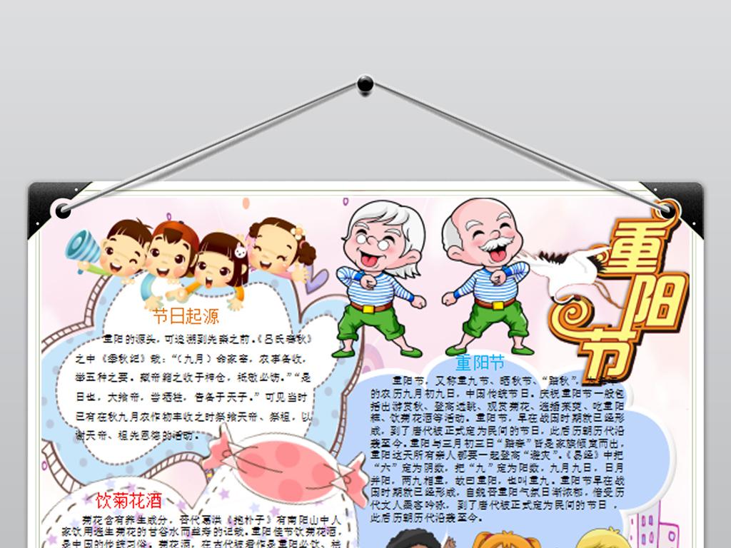 重阳节word手抄报模板