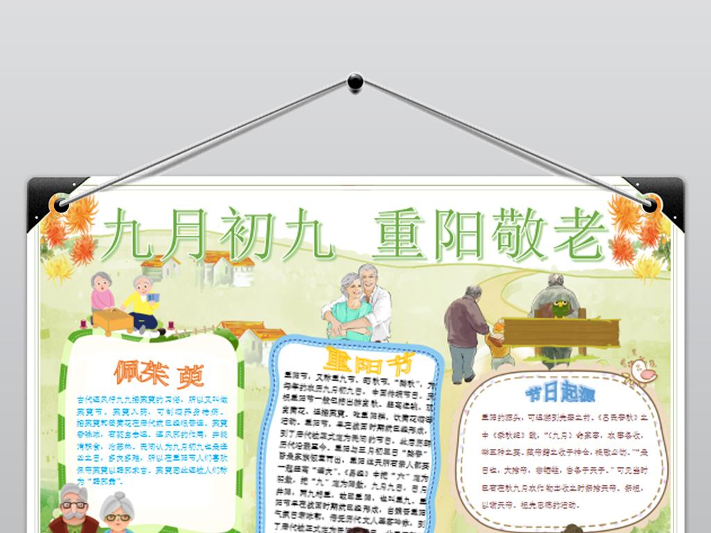 九九重阳节手抄报word模板图片 wps设计图下载 重阳节手抄报大全 编号 18744657
