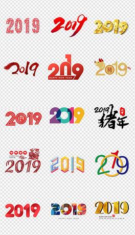 2019猪年艺术字字体剪纸元旦春节素材