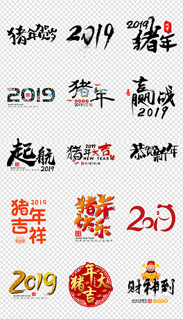 猪年2019毛笔字剪纸春节新年png素材