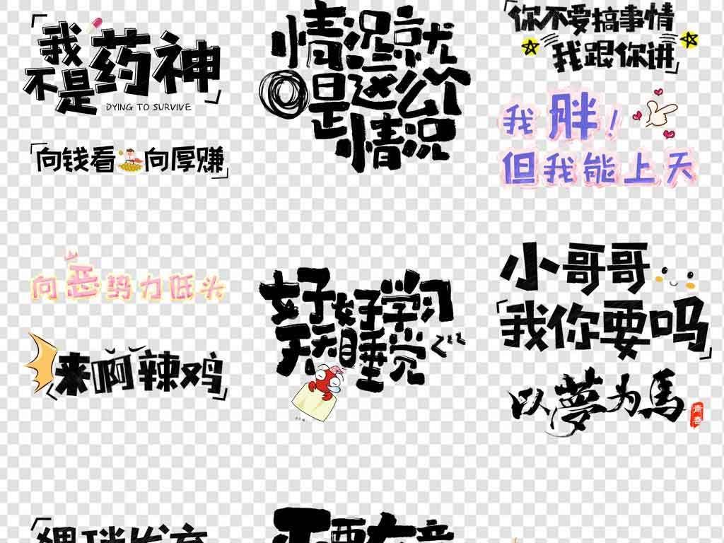 艺术字 文案排版 创意排版  > 时尚网络词语综艺节目弹幕聊天软件字图片