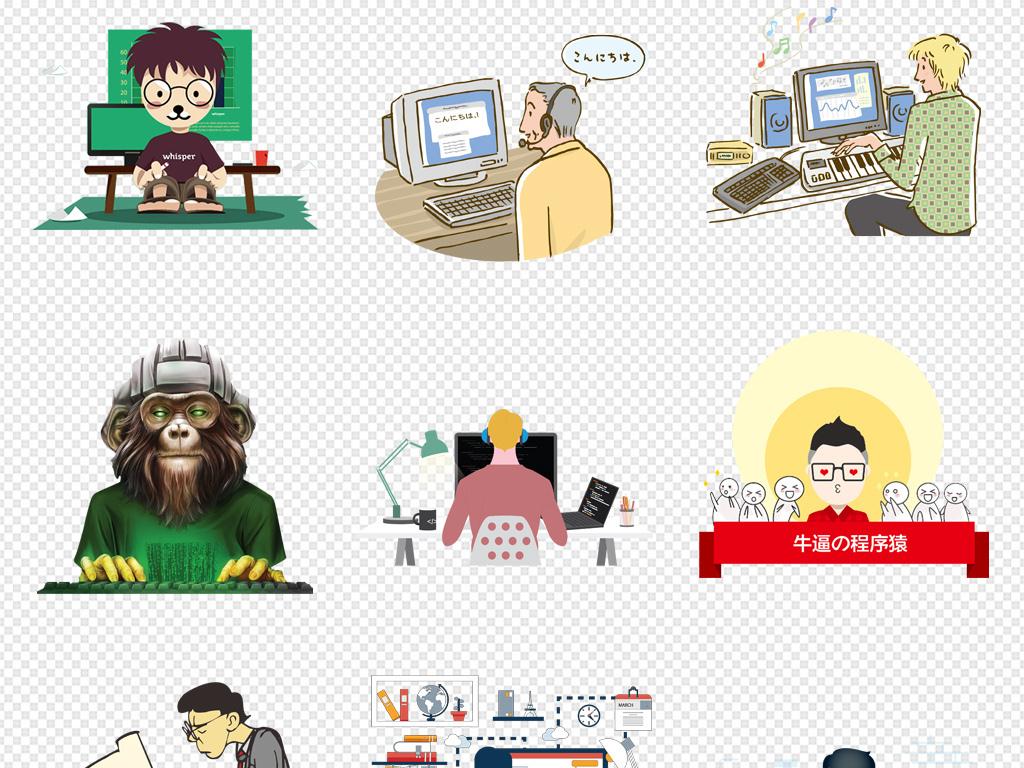 免抠元素 人物形象 商务人士 > 卡通手绘程序员png免抠素材  素材图片
