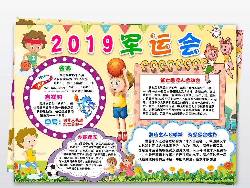 2019武汉军运会手抄报 - 伴宝网