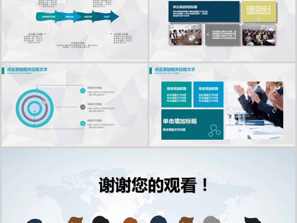 经商交流会分享会商业商务动态PPT模板