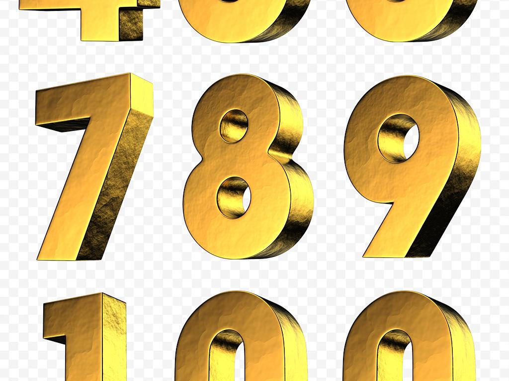 黄金质感立体阿拉伯数字字体300像素高清